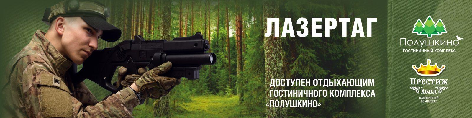 Лазертаг в «Полушкино»